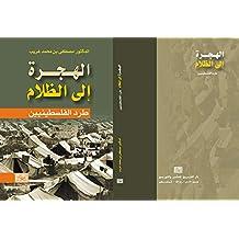 الهجرة الى الظلام - طرد الفلسطينيين (Arabic Edition)