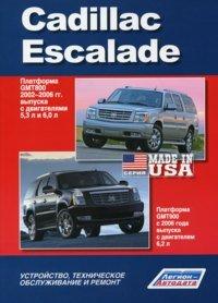 cadillac-escalade-platforma-gmt800-2002-2006-gg-vypuska-s-dvigatelyami-53-l-i-60-l-platforma-gmt900-