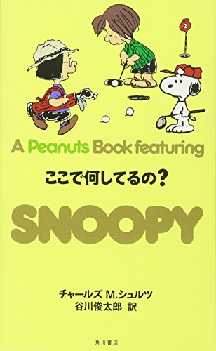 A peanuts book featuring Snoopy (22)