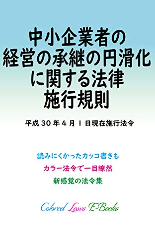 Law enforcement regulations on facilitation of business succession in small and medium-sized enterprises Colored Laws (Japanese Edition)