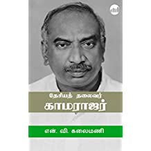 Desiya Thalaivar Kamarajar (Tamil Edition)