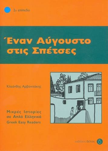 Preisvergleich Produktbild Enan Avgousto Stis Spetses: Istories Se Apla Ellinika - Easy Reader: Level 2 (Greek Easy Readers)