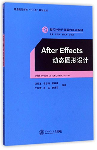 After Effects 动态图形设计(服务外包产教融合系列教材、迟云平主编) par 张香玉