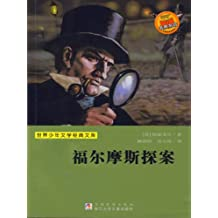 Sherlock Holmes (The famous Chinese and  foreign Series)