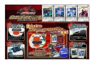 Yugioh 5D's DX Yusei Version Duel Disk 2010