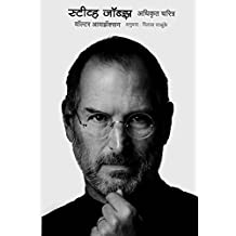 Steve Jobs : Exclusive Biography (Marathi Edition)