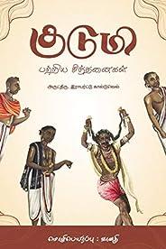 குடுமி பற்றிய சிந்தனைகள் (Tamil Edition)