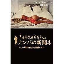 nanpanoshinbun (Japanese Edition)