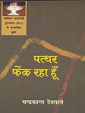 Patthar Fenk Raha Hoon
