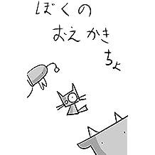 Bokunookekakityo: Shirokurogasyu (Japanese Edition)