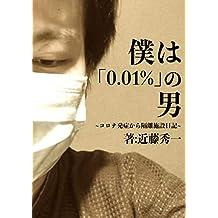 i am 1/100 percent human (Japanese Edition)