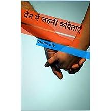 प्रेम में जरूरी कविताएँ (Hindi Edition)