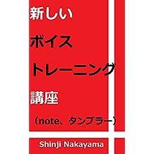VOICE TRAINING  Beginners (Japanese Edition)