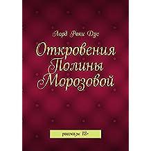 Откровения Полины Морозовой: рассказы18+ (Russian Edition)