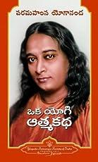Autobiography of a Yogi (Telugu)