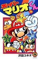 Super Mario-kun (34) (Colo Dragon Comics) (2006) ISBN: 4091401473 [Japanese Import] by Yukio Sawada (2006-05-26)