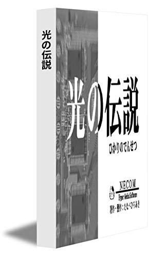 Legend of Light (Japanese Edition)