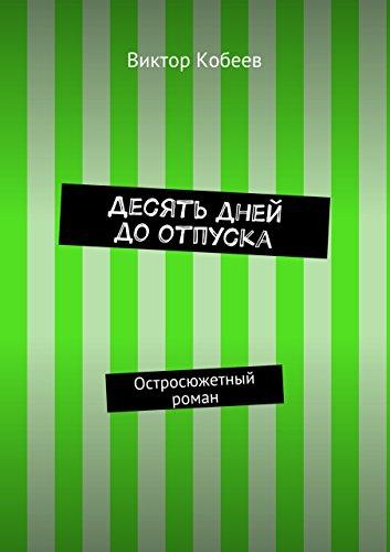 Десять дней доотпуска: Остросюжетный роман