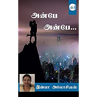Anbe Anbe... (Tamil Edition)