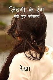 Zindagi Ke Rang / ज़िंदगी के रंग: मेरी कुछ कविताएँ