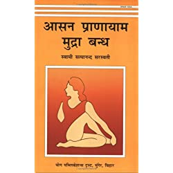 Asan Pranayam Mudra Bandha/Hindi Edn: 1