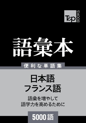 furansugo no goi hon 5000 go (Japanese Edition) por Andrey Taranov