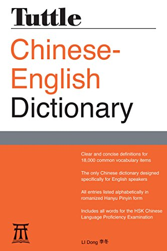tuttle-chinese-english-dictionary-tuttle-reference-dic