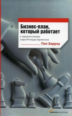 the best-laid business plans / Biznes-plan, kotoryy rabotaet (In Russian) par Barrou Pol