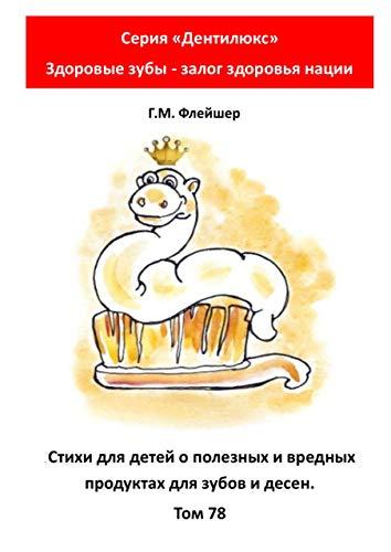 Стихи для детей о полезных и вредных продуктах для зубов и десен ...
