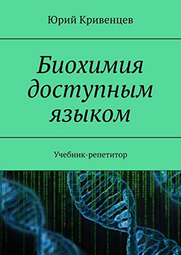 Биохимия доступным языком: Учебник-репетитор (Russian Edition)