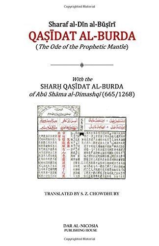 Qasidat al-Burda: The Ode of the Prophetic Mantle by Sharaf al-Din al-Busiri (2015-01-05)