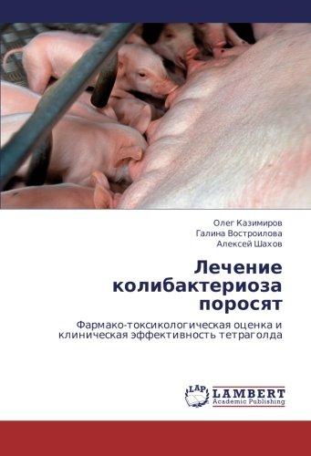Lechenie Kolibakterioza Porosyat por Kazimirov Oleg