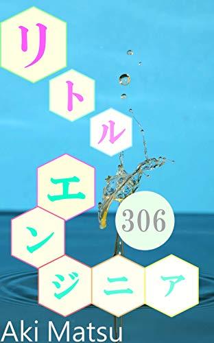 Little engineer #306 (Japanese Edition)