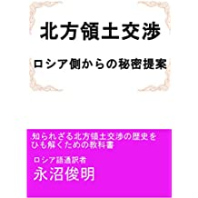Northern Territory Negotiations: Secret proposal from the Russian side Russian Series (ABK Library) (Japanese Edition)