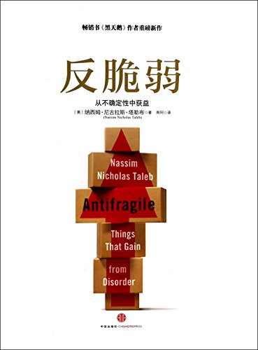 antifragile-things-that-gain-from-disorderchinese-edition