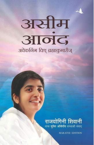 Happiness Unlimited (Marathi) (Marathi Edition) eBook: Sister BK ...