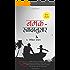 Namak Swadanusar  (Hindi)