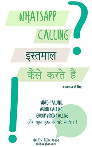 WhatsApp Calling इस्तमाल कैसे करते हैं ?!: (किताब 2) Android के लिए