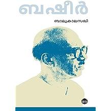 Balyakalasakhi  (Malayalam)