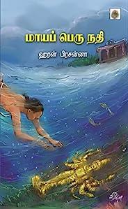 மாயப் பெரு நதி (நாவல்): Maaya peru nadhi (Novel) (Tamil Edition)