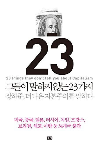 23 Things They Don't Tell You About Capitalism (2010) (Korea Edition)