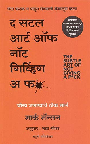 The Subtle Art Of Not Giving A F*ck ( Marathi)