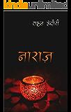Naraz  (Hindi)