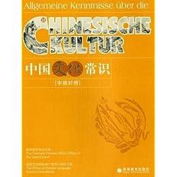 Allgemeine Kenntnisse über die chinesische Kultur (Deutsch-Chinesisch)