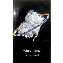 Swabhav Vibhav