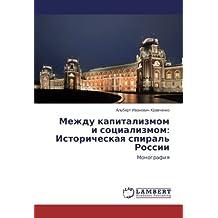 Между капитализмом и социализмом: Историческая спираль России: Монография