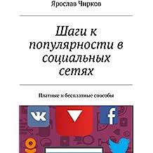 Шаги к популярности в социальных сетях: Платные ибесплатные способы (Russian Edition)