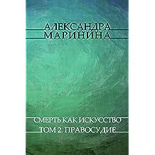 Смерть как искусство (Smert kak iskusstvo): Tom 2. Правосудие (Pravosudie) (Russian Edition)