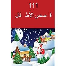 111 Children Stories (Arabic)