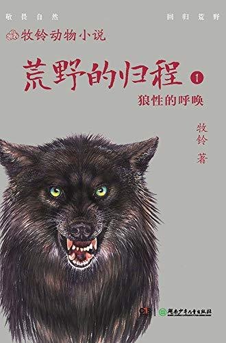 荒野的归程1·狼性的呼唤 (Chinese Edition)